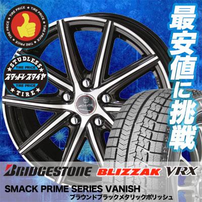 205/65R16 95Q BRIDGESTONE ブリヂストン BLIZZAK VRX ブリザック VRX SMACK PRIME SERIES VANISH スマック プライムシリーズ ヴァニッシュ スタッドレスタイヤホイール4本セット