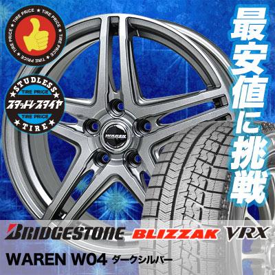 195/60R16 89Q BRIDGESTONE ブリヂストン BLIZZAK VRX ブリザック VRX WAREN W04 ヴァーレン W04 スタッドレスタイヤホイール4本セット