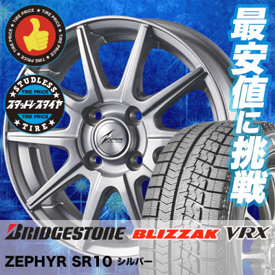 165/65R15 BRIDGESTONE ブリヂストン BLIZZAK VRX ブリザック VRX ZEPHYR SR10 ゼファー SR10 スタッドレスタイヤホイール4本セット