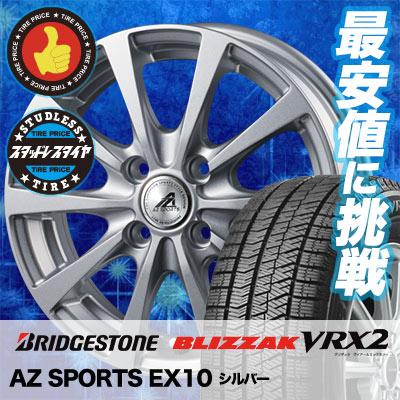 175/65R14 82Q BRIDGESTONE ブリヂストン BLIZZAK VRX2 ブリザック VRX2 AZ SPORTS EX10 AZスポーツ EX10 スタッドレスタイヤホイール4本セット