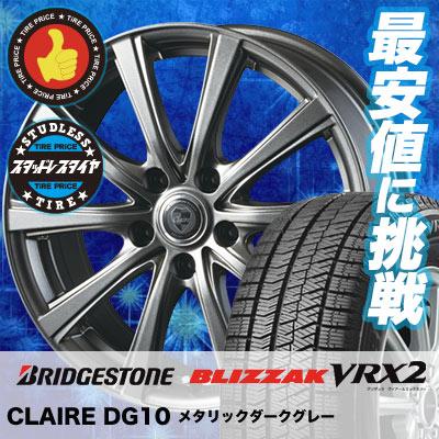 195/65R15 BRIDGESTONE ブリヂストン BLIZZAK VRX2 ブリザック VRX2 CLAIRE DG10 クレール DG10 スタッドレスタイヤホイール4本セット