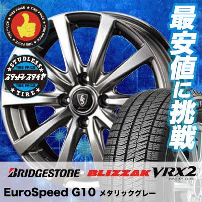 175/65R15 BRIDGESTONE ブリヂストン BLIZZAK VRX2 ブリザック VRX2 Euro Speed G10 ユーロスピード G10 スタッドレスタイヤホイール4本セット