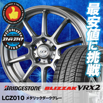 195/65R15 BRIDGESTONE ブリヂストン BLIZZAK VRX2 ブリザック VRX2 LCZ010 LCZ010 スタッドレスタイヤホイール4本セット