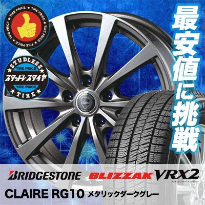 195/65R15 91Q BRIDGESTONE ブリヂストン BLIZZAK VRX2 ブリザック VRX2 CLAIRE RG10 クレール RG10 スタッドレスタイヤホイール4本セット