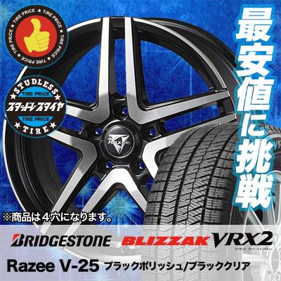 165/55R15 BRIDGESTONE ブリヂストン BLIZZAK VRX2 ブリザック VRX2 RAZEE V25 レイジー V25 スタッドレスタイヤホイール4本セット
