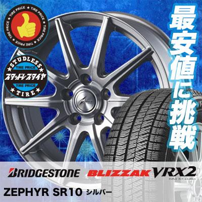 195/65R15 BRIDGESTONE ブリヂストン BLIZZAK VRX2 ブリザック VRX2 ZEPHYR SR10 ゼファー SR10 スタッドレスタイヤホイール4本セット