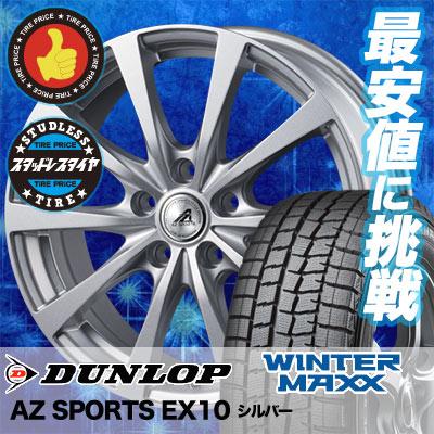 215/70R15 98Q DUNLOP ダンロップ WINTER MAXX 01 WM01 ウインターマックス 01 AZ SPORTS EX10 AZスポーツ EX10 スタッドレスタイヤホイール4本セット