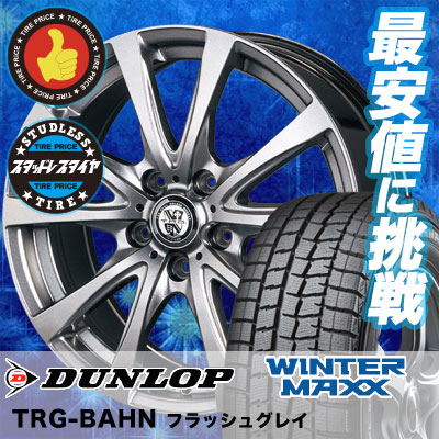 ウインターマックス 01 WM01 205/55R16 91Q TRG バーン フラッシュグレイ スタッドレスタイヤホイール 4本 セット
