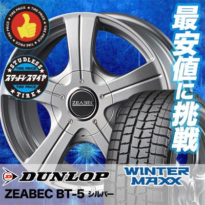 195/65R15 DUNLOP ダンロップ WINTER MAXX 01 WM01 ウインターマックス 01 ZEABEC BT-5 ジーベック BT-5 スタッドレスタイヤホイール4本セット