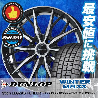 145/65R15 DUNLOP ダンロップ WINTER MAXX 01 WM01 ウインターマックス 01 Stich LEGZAS FUHLER シュティッヒ レグザス フューラー スタッドレスタイヤホイール4本セット