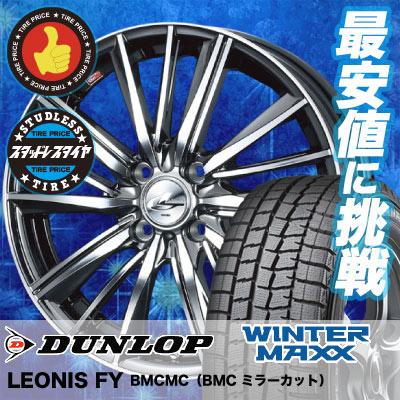 145/65R15 DUNLOP ダンロップ WINTER MAXX 01 WM01 ウインターマックス 01 weds LEONIS FY ウェッズ レオニス FY スタッドレスタイヤホイール4本セット