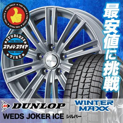 205/60R16 DUNLOP ダンロップ WINTER MAXX 01 WM01 ウインターマックス 01 JOKER ICE ジョーカー アイス スタッドレスタイヤホイール4本セット
