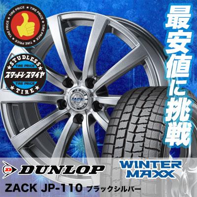 205/65R16 DUNLOP ダンロップ WINTER MAXX 01 WM01 ウインターマックス 01 ZACK JP-110 ザック JP110 スタッドレスタイヤホイール4本セット