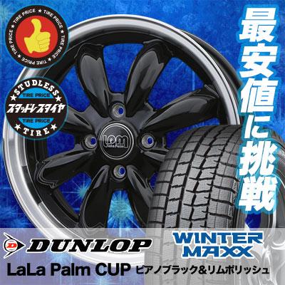 175/65R15 DUNLOP ダンロップ WINTER MAXX 01 WM01 ウインターマックス 01 LaLa Palm CUP ララパーム カップ スタッドレスタイヤホイール4本セット