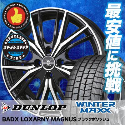 145/65R15 DUNLOP ダンロップ WINTER MAXX 01 WM01 ウインターマックス 01 BADX LOXARNY MAGNUS バドックス ロクサーニ マグナス スタッドレスタイヤホイール4本セット