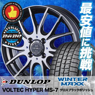 145/65R15 72Q DUNLOP ダンロップ WINTER MAXX 01 WM01 ウインターマックス 01 VOLTEC HYPER MS-7 ボルテック ハイパー MS-7 スタッドレスタイヤホイール4本セット