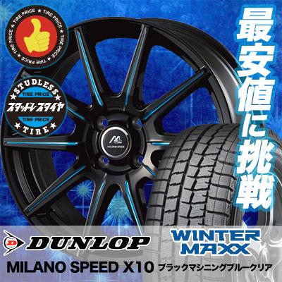 155/65R14 DUNLOP ダンロップ WINTER MAXX 01 WM01 ウインターマックス 01 MILANO SPEED X10 ミラノスピード X10 スタッドレスタイヤホイール4本セット