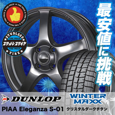 185/65R15 DUNLOP ダンロップ WINTER MAXX 01 WM01 ウインターマックス 01 PIAA Eleganza S-01 PIAA エレガンツァ S-01 スタッドレスタイヤホイール4本セット