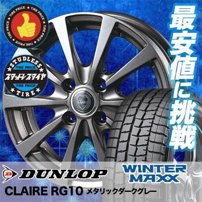 185/65R14 86Q DUNLOP ダンロップ WINTER MAXX 01 WM01 ウインターマックス 01 CLAIRE RG10 クレール RG10 スタッドレスタイヤホイール4本セット