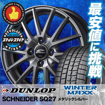 155/65R14 75Q DUNLOP ダンロップ WINTER MAXX 01 WM01 ウインターマックス 01 SCHNEIDER SQ27 シュナイダー SQ27 スタッドレスタイヤホイール4本セット