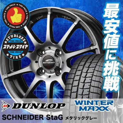 185/60R15 DUNLOP ダンロップ WINTER MAXX 01 WM01 ウインターマックス 01 SCHNEDER StaG シュナイダー スタッグ スタッドレスタイヤホイール4本セット