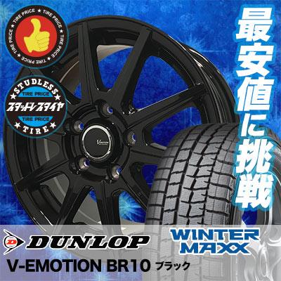 205/70R15 96Q DUNLOP ダンロップ WINTER MAXX 01 WM01 ウインターマックス 01 V-EMOTION BR10 Vエモーション BR10 スタッドレスタイヤホイール4本セット