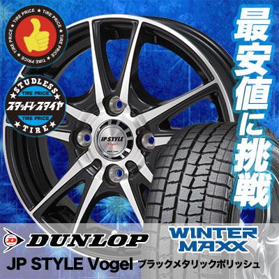 145/65R15 DUNLOP ダンロップ WINTER MAXX 01 WM01 ウインターマックス 01 JP STYLE Vogel JPスタイル ヴォーゲル スタッドレスタイヤホイール4本セット