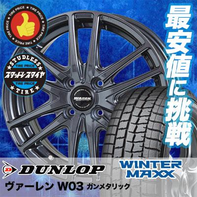 145/65R15 DUNLOP ダンロップ WINTER MAXX 01 WM01 ウインターマックス 01 WAREN W03 ヴァーレン W03 スタッドレスタイヤホイール4本セット