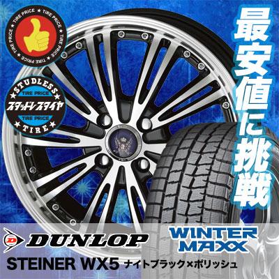 145/65R15 DUNLOP ダンロップ WINTER MAXX 01 WM01 ウインターマックス 01 STEINER WX5 シュタイナー WX5 スタッドレスタイヤホイール4本セット