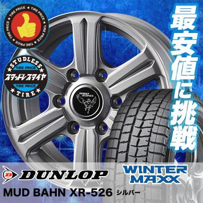 205/70R15 96Q DUNLOP ダンロップ WINTER MAXX 01 WM01 ウインターマックス 01 MUD BAHN XR-526 マッドバーン XR526 スタッドレスタイヤホイール4本セット