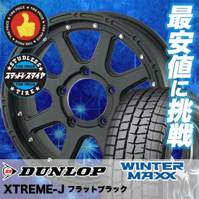 225/60R17 DUNLOP ダンロップ WINTER MAXX 01 WM01 ウインターマックス 01 XTREME-J エクストリームJ スタッドレスタイヤホイール4本セット