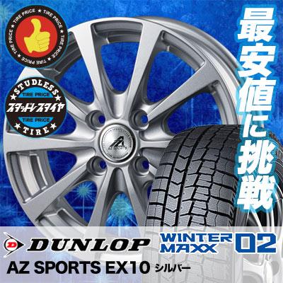 【日本製】 165/60R14 75Q DUNLOP ダンロップ WINTER MAXX 02 WM02 ウインターマックス 02 AZ SPORTS EX10 AZスポーツ EX10 スタッドレスタイヤホイール4本セット, 湖畔の薬屋 90b5d5ab