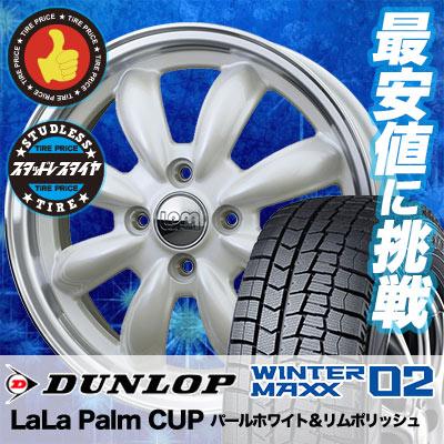 165/55R15 DUNLOP ダンロップ WINTER MAXX 02 WM02 ウインターマックス 02 LaLa Palm CUP ララパーム カップ スタッドレスタイヤホイール4本セット