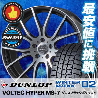 215/50R17 91Q DUNLOP ダンロップ WINTER MAXX 02 WM02 ウインターマックス 02 VOLTEC HYPER MS-7 ボルテック ハイパー MS-7 スタッドレスタイヤホイール4本セット