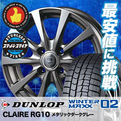 超熱 175/65R14 82Q DUNLOP ダンロップ WINTER MAXX 02 WM02 ウインターマックス 02 CLAIRE RG10 クレール RG10 スタッドレスタイヤホイール4本セット, J.herself d2e626ba