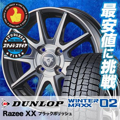 155/55R14 69Q DUNLOP ダンロップ WINTER MAXX 02 WM02 ウインターマックス 02 Razee XX レイジー XX スタッドレスタイヤホイール4本セット