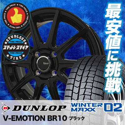 超爆安  155/65R14 75Q DUNLOP ダンロップ WINTER MAXX MAXX 02 WM02 WINTER BR10 ウインターマックス 02 V-EMOTION BR10 Vエモーション BR10 スタッドレスタイヤホイール4本セット, メガネのれんず屋:4aa804b8 --- canoncity.azurewebsites.net