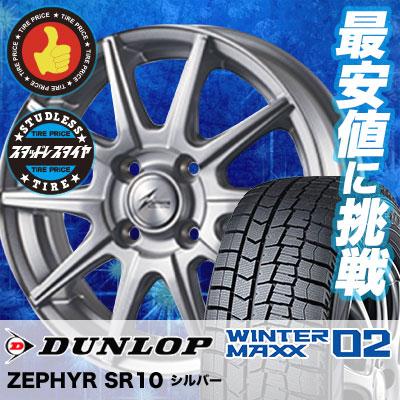 175/60R15 DUNLOP ダンロップ WINTER MAXX 02 WM02 ウインターマックス 02 ZEPHYR SR10 ゼファー SR10 スタッドレスタイヤホイール4本セット