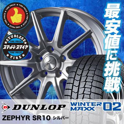 225/55R18DUNLOPダンロップWINTERMAXX02WM02ウインターマックス02ZEPHYRSR10ゼファーSR10スタッドレスタイヤホイール4本セット