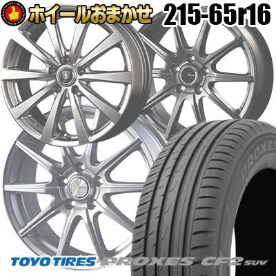 215/65R16 98H TOYO TIRES トーヨー タイヤ PROXES CF2 SUV プロクセス CF2 SUV  サマータイヤホイール4本セット