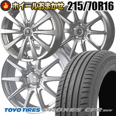 215/70R16 100H TOYO TIRES トーヨー タイヤ PROXES CF2 SUV プロクセス CF2 SUV  サマータイヤホイール4本セット【取付対象】