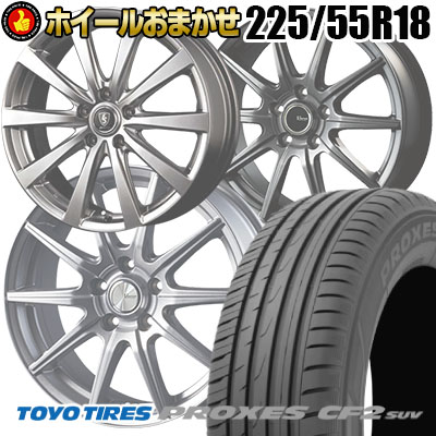 225/55R18 98V TOYO TIRES トーヨー タイヤ PROXES CF2 SUV プロクセス CF2 SUV  サマータイヤホイール4本セット