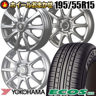 195/55R15 85V YOKOHAMA ヨコハマ ECOS ES31 エコス ES31 ホイールおまかせ サマータイヤホイール4本セット