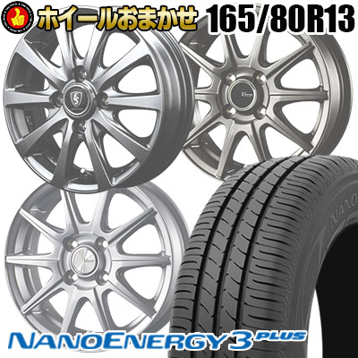 165/80R13 83S TOYO TIRES トーヨー タイヤ NANOENERGY3 PLUS ナノエナジー3 プラス  サマータイヤホイール4本セット