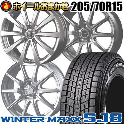 205/70R15 205/70R15 DUNLOP ダンロップ WINTER MAXX SJ8 ウインターマックス SJ8 96Q ホイールおまかせ スタッドレスタイヤホイール4本セット