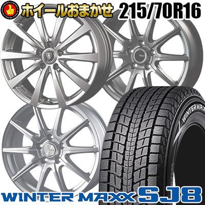 215/70R16 100Q DUNLOP ダンロップ WINTER MAXX SJ8 ウインターマックス SJ8 おまかせスタッドレスタイヤホイール4本セット