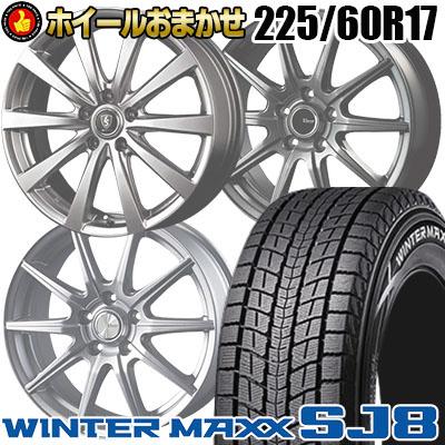 225/60R17 99Q DUNLOP ダンロップ WINTER MAXX SJ8 ウインターマックス SJ8 おまかせスタッドレスタイヤホイール4本セット