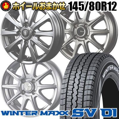 145/80R12 145/80R12 DUNLOP ダンロップ WINTER MAXX SV01 ウインターマックス SV01 80/78N ホイールおまかせ スタッドレスタイヤホイール4本セット