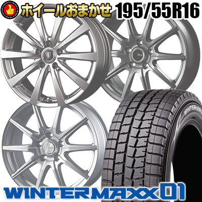 195/55R16 195/55R16 DUNLOP ダンロップ WINTER MAXX 01 WM01 ウインターマックス 01 87Q ホイールおまかせ スタッドレスタイヤホイール4本セット
