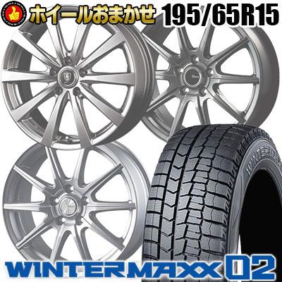 195/65R15 91Q DUNLOP ダンロップ WINTER MAXX 02 WM02 ウインターマックス 02 おまかせスタッドレスタイヤホイール4本セット